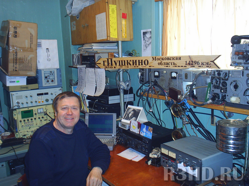 R1ANN, RU3HD/ANT на станции Новолазаревская